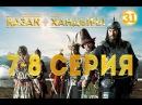 Казахское ханство. Алмазный меч 2017 - 7-8 серии - Казахстанский фильм
