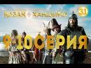 Казахское ханство. Алмазный меч 2017 - 9-10 серии - Казахстанский фильм