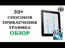 Обзор: 50 способов привлечения трафика для ваших проектов