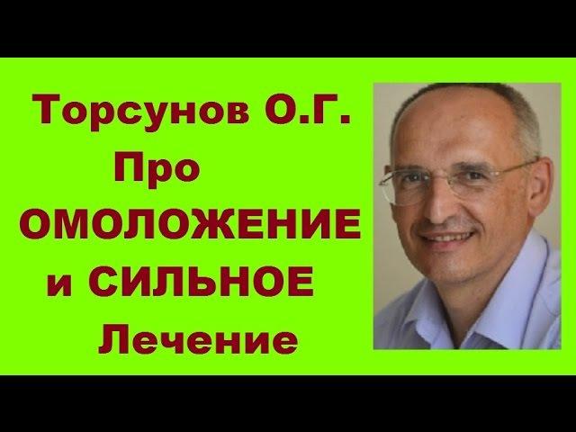 Торсунов О.Г. Про ОМОЛОЖЕНИЕ и СИЛЬНОЕ Лечение