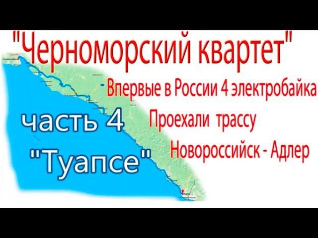 часть 4 Путь в г.Туапсе веломастера velomastera.ru
