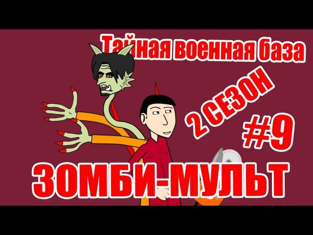 Зомби-мульт 2 сезон 9 серия - Тайная военная база (Толстый Лис)