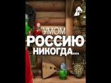 Концерт Михаила Задорнова - Умом Россию никогда 2017г