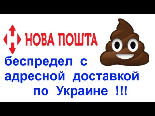 Новая Почта Говно беспредел с адресной доставкой по Украине
