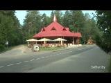 ГК Каменюки - здание кафе Лесная сказка, Беловежская пуща
