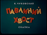 Павлиний хвост - мультфильм по мотивам сказки К.И.Чуковского