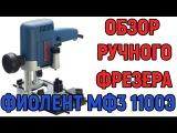 Обзор ручного фрезера Фиолент МФ3 1100Э