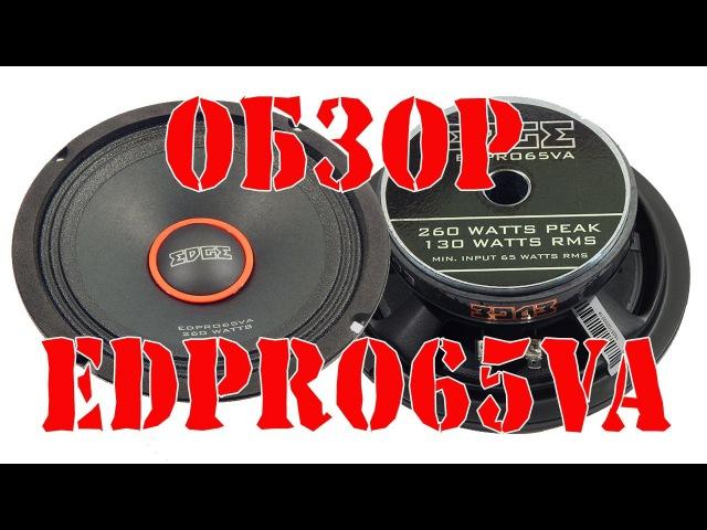 Обзор автомобильных динамиков EDGE EDPRO65VA и сравнение с конкурентами