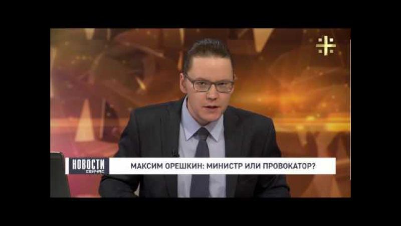 Максим Орешкин: министр или провокатор?