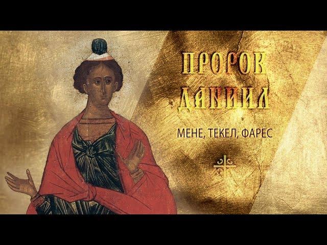 Мене Текел Фарес 30 декабря память пророка Божия Даниила