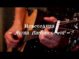 Баев Николай - Новогодняя (Женя Любич cover на гитаре)