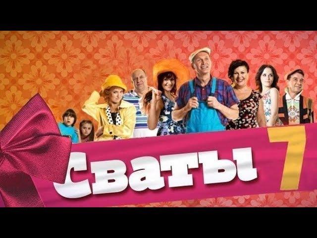 Сваты-7 снимают в Беларуси! Самый народный сериал возвращается на телеэкраны.