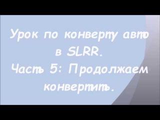 Урок по конвертированию авто в SLRR. Часть 5: Пихаем в игру.