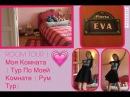 ROOM TOUR Моя Комната Тур По Моей Комнате Рум Тур Eva Keylis