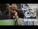 kavabanga Depo kolibri - Автобусы Arseny Troshin &amp Деним prod. #NEW