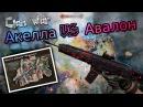 Warface II Кв II Акелла vs А.в.а.л.о.н