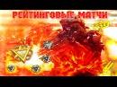 Warface II РМ II Акелла vs РозовыйГусь