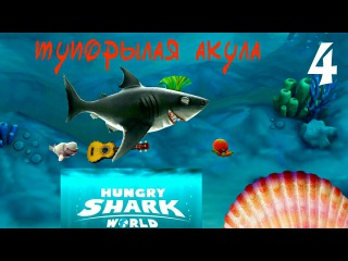 🌡Hungry Shark World 4- Тупорылая акула с ирокезом и двумя питомцами [Android/GamePlay/1080p]