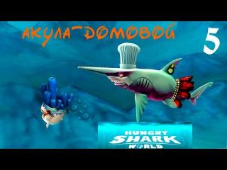 🌡Hungry Shark World 5- Акула-домовой в поварском колпаке (Арктика)[Android/GamePlay/1080p]