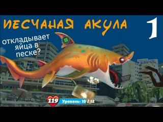 🌡Hungry Shark World 1- Песчаная Акула [Android/GamePlay/1080p]