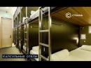 Капсульные отели | Технологии | Телеканал Страна
