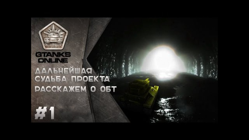 GTanks - Видеоблог №1