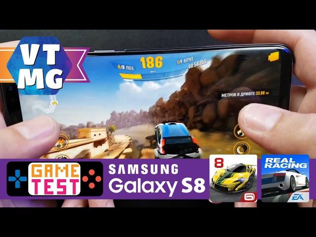 Asphalt 8, Asphalt Xtreme, Real Racing 3 на Samsung Galaxy S8 Тест