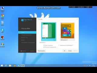 Как вернуть меню пуск в Windows 8(8.1)