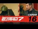 Ментовские Войны Сезон 7, Серия 16