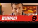 Ментовские Войны (Сезон 1, Серия 9)