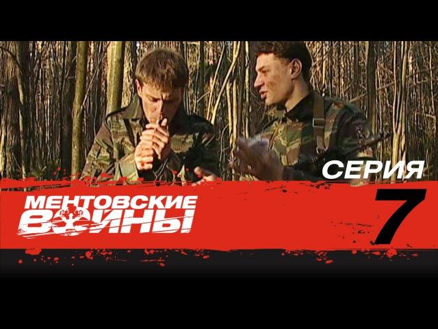 Ментовские Войны Сезон 1 Серия 7