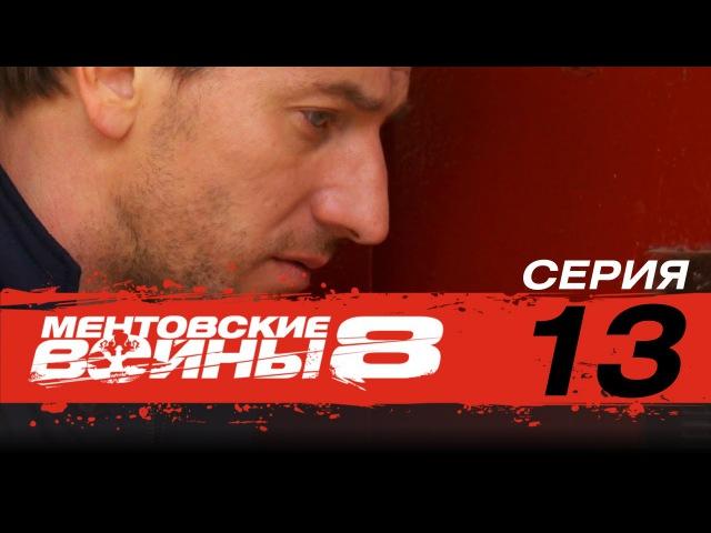 Ментовские Войны Сезон 8 Серия 13