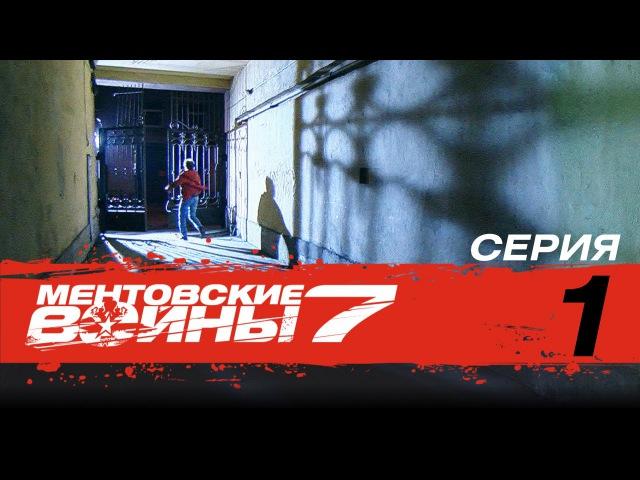 Ментовские Войны Сезон 7 Серия 1