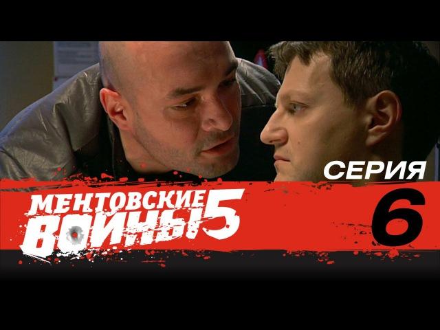 Ментовские Войны Сезон 5 Серия 6