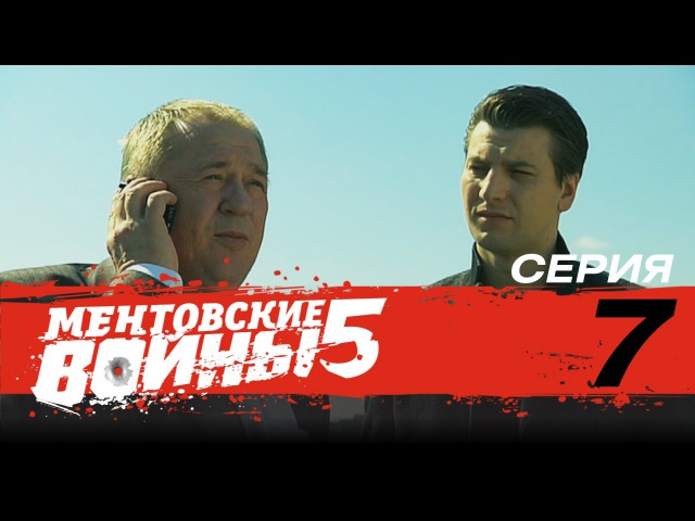 Ментовские Войны Сезон 5 Серия 7
