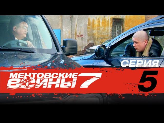 Ментовские Войны Сезон 7 Серия 5