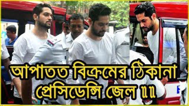 Actor Vikram Chatterjee has been sent to judicial custody বিক্রমের ঠিকানা প্রেসিডেন্সি জ 25