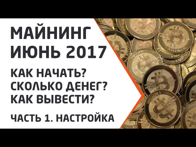 Майнинг Июнь 2017. От запуска до вывода денег на карту. Часть 1 - Добыча