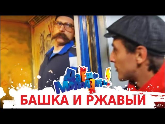 ДаЁшь МолодЁжь! - Гопники Башка и Ржавый - Прессанул Кабана