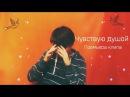 Чувствую душой cover(премьера клипа, 2017)