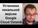 Установка локальной версии Google Cloud Datalab
