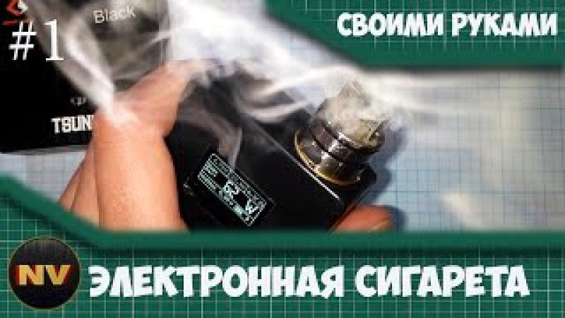 Вейп своими руками | Электронная сигарета с дисплеем | Vape как сделать вариватт ме...