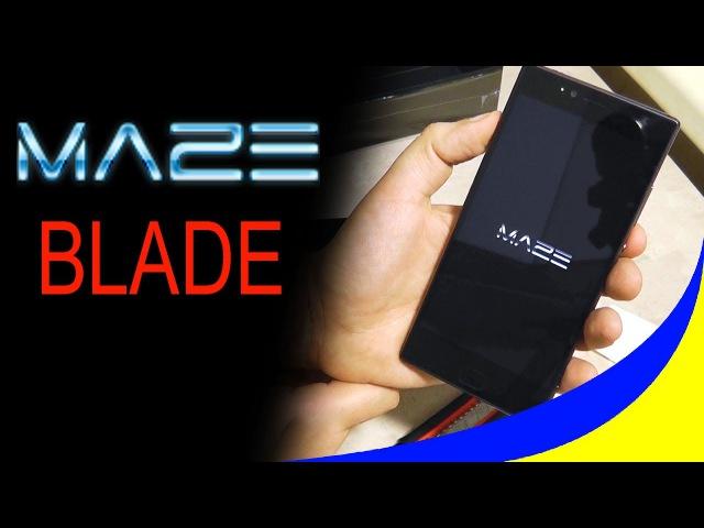Maze Blade 4G Phablet - бюджетный стеклянный смартфон. Распаковка и краткий обзор