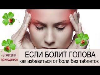 🍀 Что делать если болит голова, а таблеток нет?
