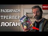 Разбираем второй трейлер фильма Логан/Logan Trailer 2