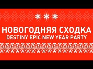 Destiny epic new year party! Новогодняя сходка!