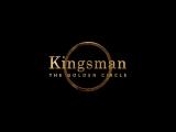Kingsman: Золотое кольцо / Премьера фильма (РФ): 28 сентября 2017