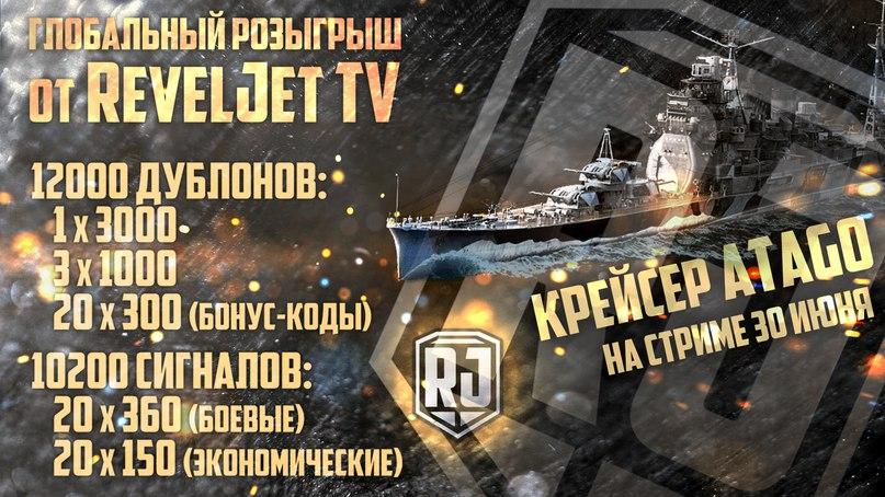"""Конкурс от группы """"RevelJet TV - World of Warships"""""""