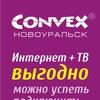 CONVEX | Новоуральск