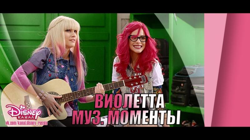 Violetta_ Momento Musical_ Olga, Ramallo y Beto cantando En gira